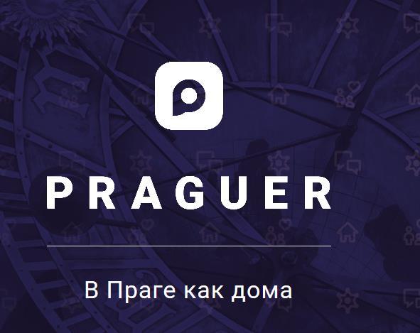 В Праге как дома - новое приложение для экспатов